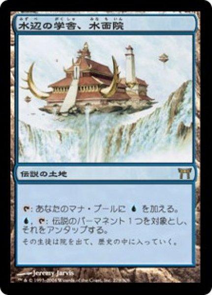 画像1: 【CHK】《水辺の学舎、水面院/Minamo, School at Water's Edge》【R】 (1)