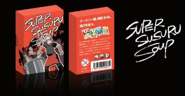 画像1:  【予約・代金引換不可】  スーパーススルスープ 【12月中旬 発売】 (1)