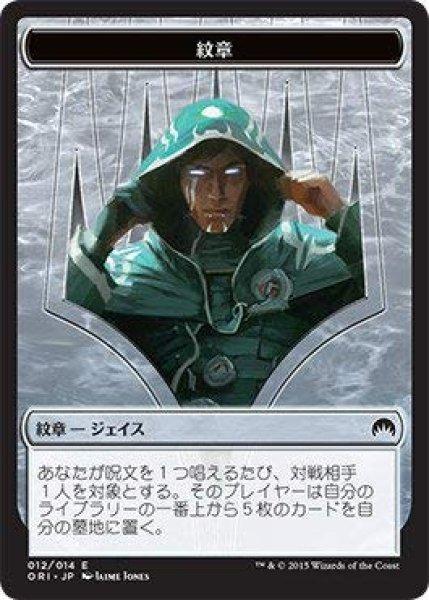 画像1: 【ORI】紋章 束縛なきテレパス、ジェイス/Jace, Telepath Unbound  12/14【T】 (1)