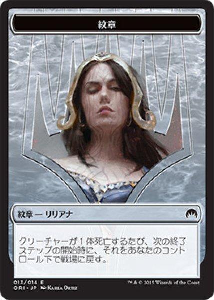 画像1: 【ORI】紋章 反抗する屍術師、リリアナ/Liliana, Defiant Necromancer  13/14【T】 (1)