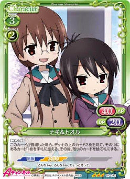 画像1: 【PM-ACH】ナギ&トオル【R】 (1)