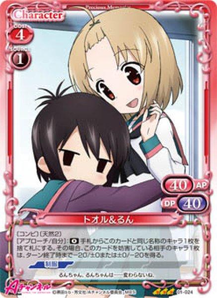 画像1: 【PM-ACH】トオル&るん【R】 (1)