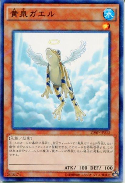 画像1: 【20AP】《黄泉ガエル》【ノーマルパラレル】 (1)