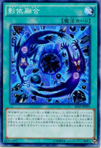 画像1: 【20AP】《影依融合》【ノーマルパラレル】 (1)