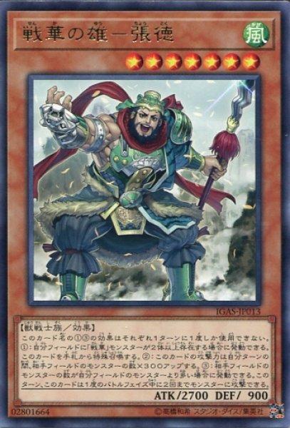 画像1: 【IGAS】《戦華の雄-張徳》【レア】 (1)