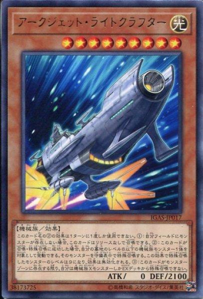 画像1: 【IGAS】《アークジェット・ライトクラフター》【レア】 (1)