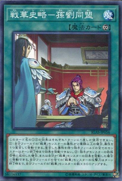 画像1: 【IGAS】《戦華史略-孫劉同盟》【ノーマル】 (1)