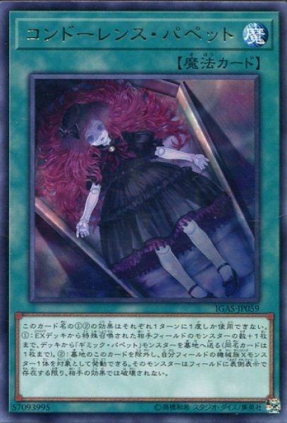 画像1: 【IGAS】《コンドーレンス・パペット》【レア】 (1)