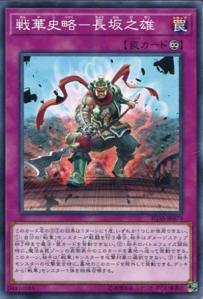 画像1: 【IGAS】《戦華史略-長坂之雄》【ノーマル】 (1)