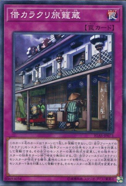 画像1: 【IGAS】《借カラクリ旅籠蔵》【ノーマル】 (1)