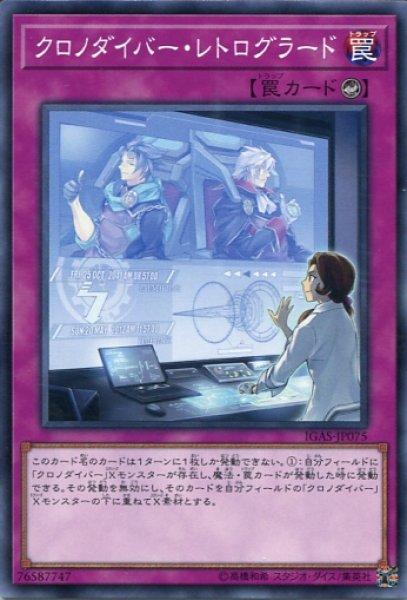 画像1: 【IGAS】《クロノダイバー・レトログラード》【ノーマル】 (1)