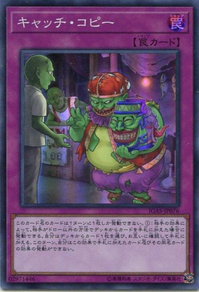 画像1: 【IGAS】《キャッチ・コピー》【スーパーレア】 (1)