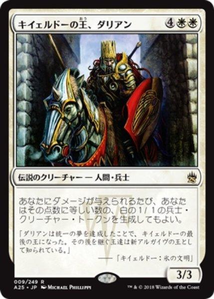 画像1: 【A25】《キイェルドーの王、ダリアン/Darien, King of Kjeldor》【R】 (1)