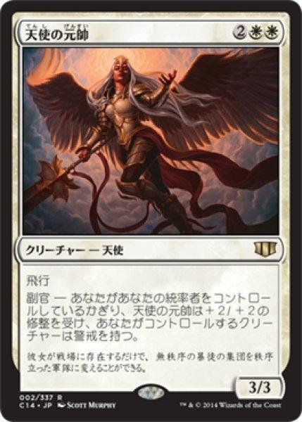 画像1: 【C14】《天使の元帥/Angelic Field Marshal》【R】 (1)