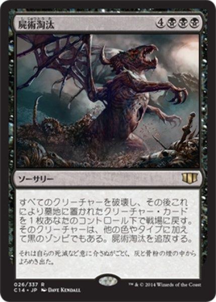 画像1: 【C14】《屍術淘汰/Necromantic Selection》【R】 (1)