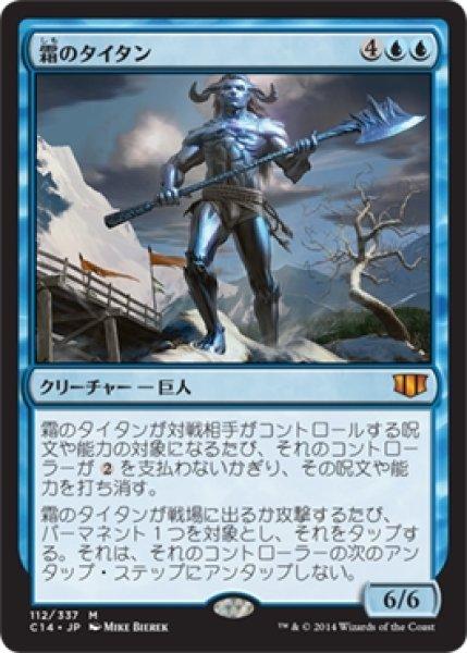 画像1: 【C14】《霜のタイタン/Frost Titan》【M】 (1)