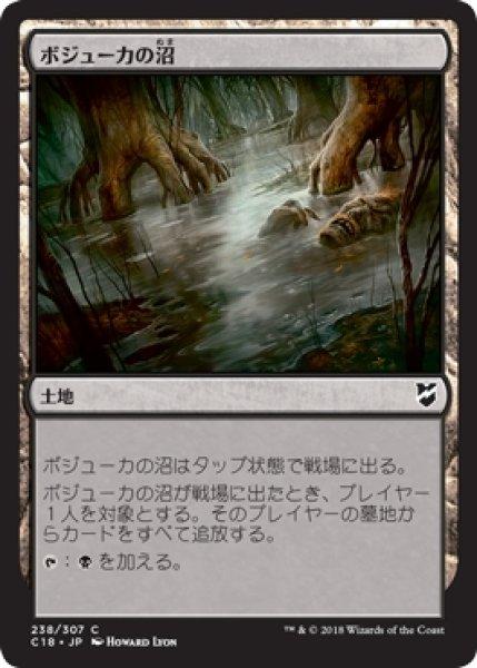 画像1: 【C18】《ボジューカの沼/Bojuka Bog》【C】 (1)