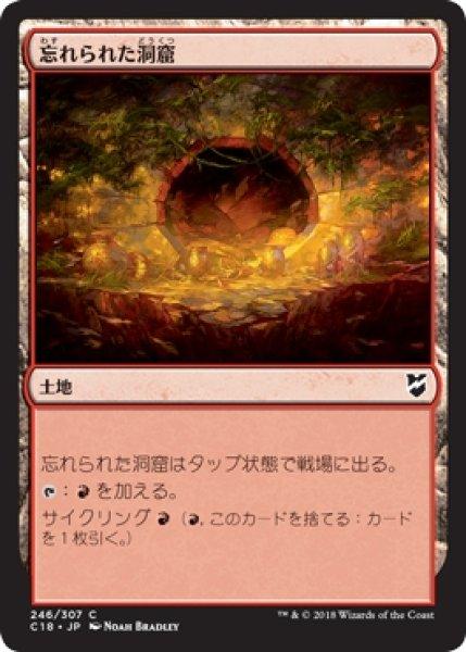 画像1: 【C18】《忘れられた洞窟/Forgotten Cave》【C】 (1)