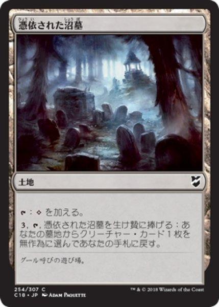 画像1: 【C18】《憑依された沼墓/Haunted Fengraf》【C】 (1)