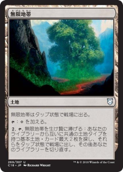 画像1: 【C18】《無限地帯/Myriad Landscape》【U】 (1)