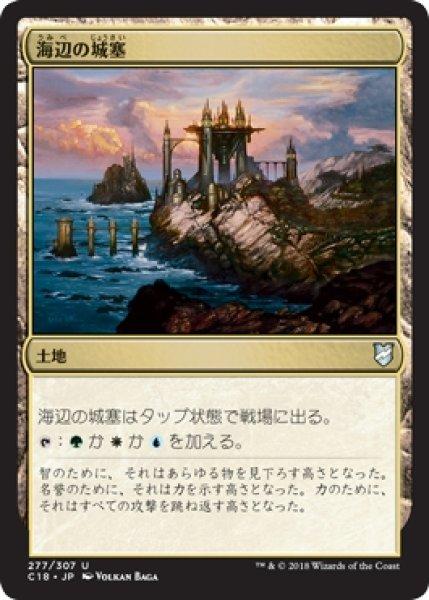 画像1: 【C18】《海辺の城塞/Seaside Citadel》【U】 (1)