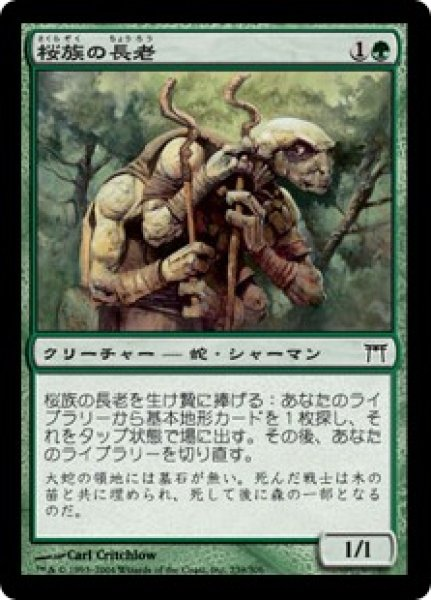 画像1: 【CHK】※Foil※《桜族の長老/Sakura-Tribe Elder》【C】 (1)