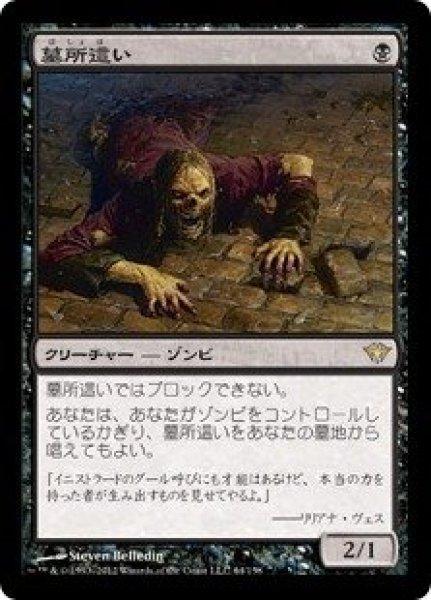 画像1: 【DKA】《墓所這い/Gravecrawler》【R】 (1)