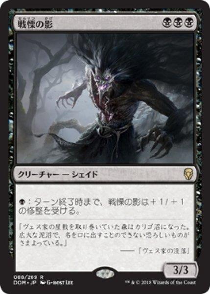 画像1: 【DOM】《戦慄の影/Dread Shade》【R】 (1)