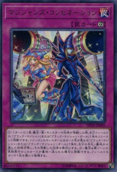 画像1: 【DP23】《マジシャンズ・コンビネーション》【レア】 (1)