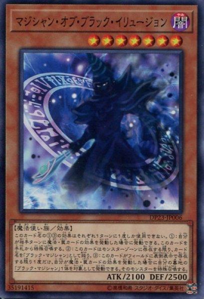 画像1: 【DP23】《マジシャン・オブ・ブラック・イリュージョン》【ノーマル】 (1)
