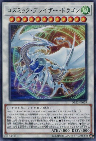 画像1: 【DP23】《コズミック・ブレイザー・ドラゴン》【ノーマル】 (1)
