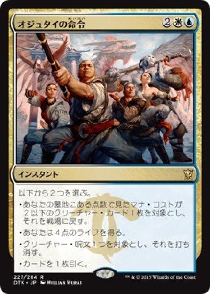 画像1: 【DTK】《オジュタイの命令/Ojutai's Command》【R】 (1)