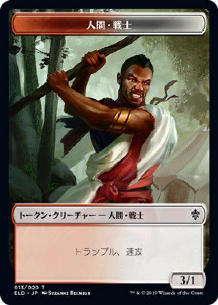 画像1: 【ELD】※Foil※人間・戦士/Human Warrior13/20【T】 (1)