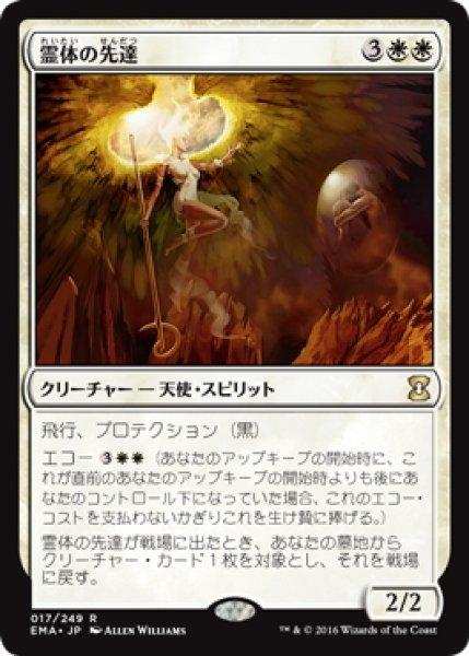 画像1: 【EMA】《霊体の先達/Karmic Guide》【R】 (1)