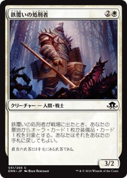 画像1: 【EMN】《鉄覆いの処刑者/Ironclad Slayer》【C】 (1)