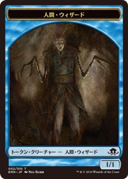 画像1: 【EMN】人間・ウィザード/Human Wizard 2/10 (1)