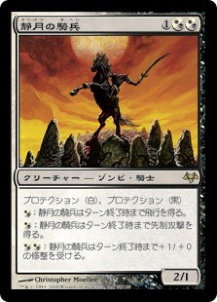 画像1: 【EVE】《静月の騎兵/Stillmoon Cavalier》【R】 (1)