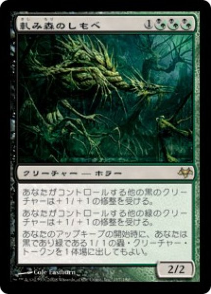 画像1: 【EVE】《軋み森のしもべ/Creakwood Liege》【R】 (1)