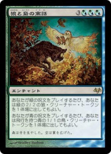 画像1: 【EVE】《狼と梟の寓話/Fable of Wolf and Owl》【R】 (1)