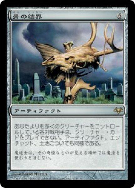 画像1: 【EVE】《骨の結界/Ward of Bones》【R】 (1)