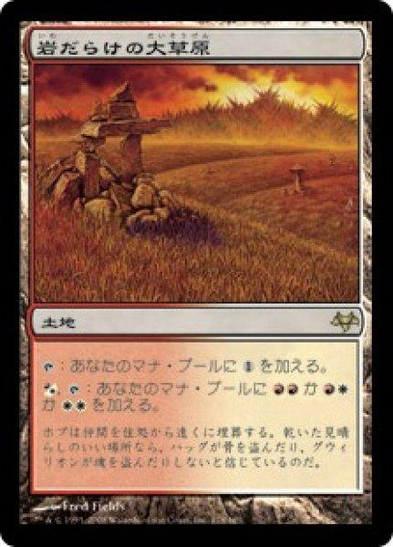 画像1: 【EVE】《岩だらけの大草原/Rugged Prairie》【R】 (1)