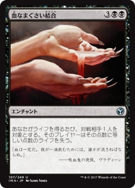 画像1: 【IMA】《血なまぐさい結合/Sanguine Bond》【U】 (1)