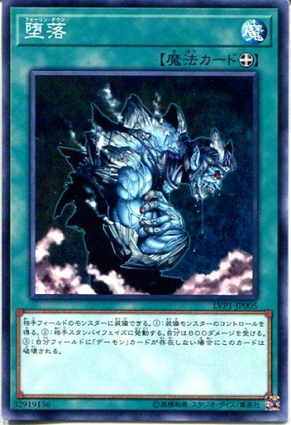 画像1: 【LVP1】《堕落》【ノーマル】 (1)