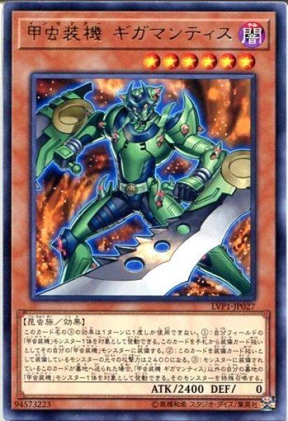 画像1: 【LVP1】《甲虫装機 ギガマンティス》【レア】 (1)