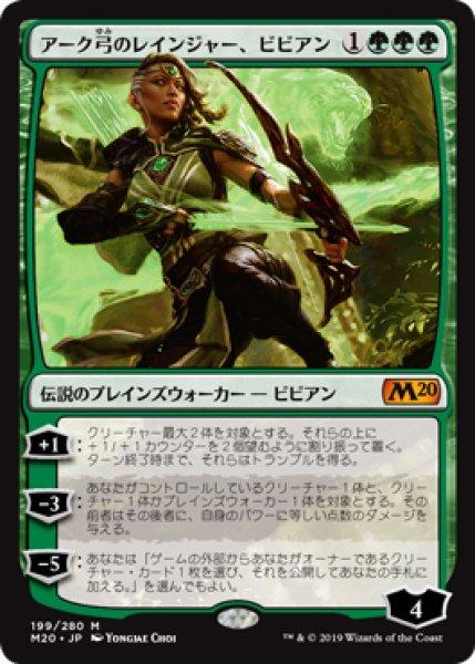 画像1: 【M20】《アーク弓のレインジャー、ビビアン/Vivien, Arkbow Ranger》【M】 (1)