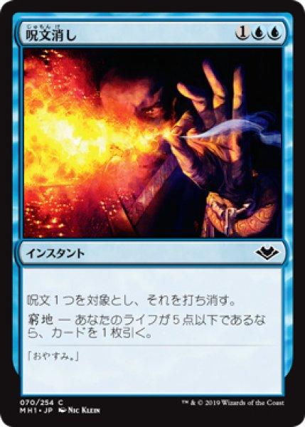 画像1: 【MH1】《呪文消し/Spell Snuff》【C】 (1)