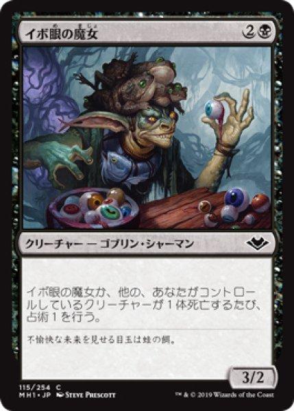 画像1: 【MH1】《イボ眼の魔女/Warteye Witch》【C】 (1)