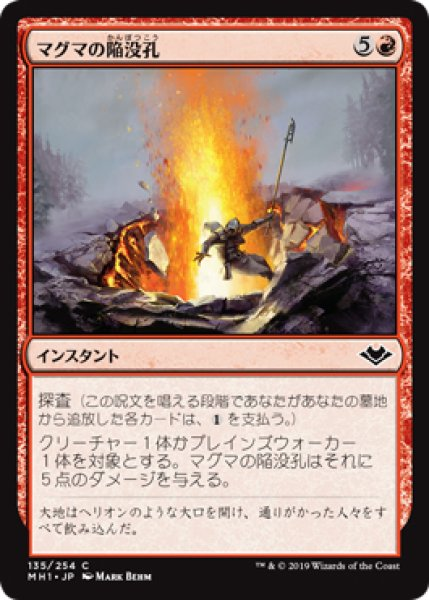 画像1: 【MH1】《マグマの陥没孔/Magmatic Sinkhole》【C】 (1)