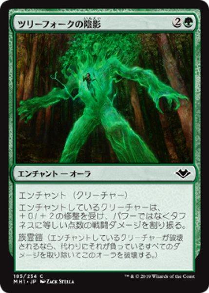 画像1: 【MH1】《ツリーフォークの陰影/Treefolk Umbra》【C】 (1)