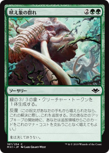 画像1: 【MH1】《吠え象の群れ/Trumpeting Herd》【C】 (1)